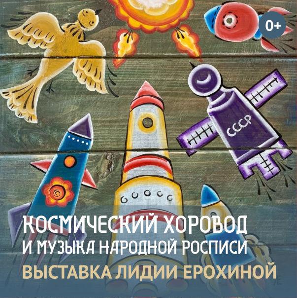 Выставка Лидии Ерохиной