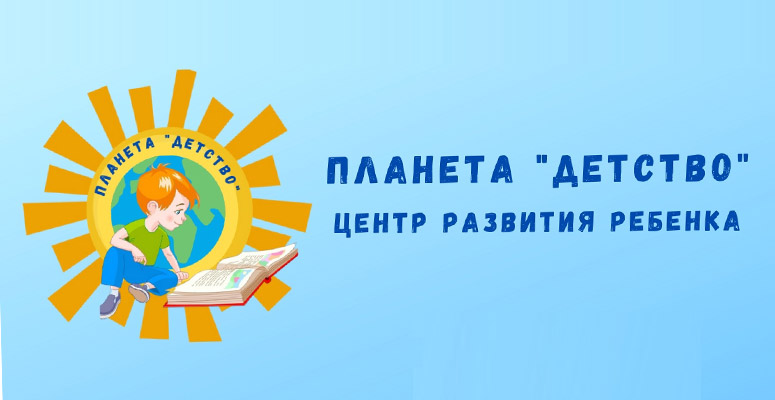 <h2>Планета «Детство» </h2>Центр развития ребенка