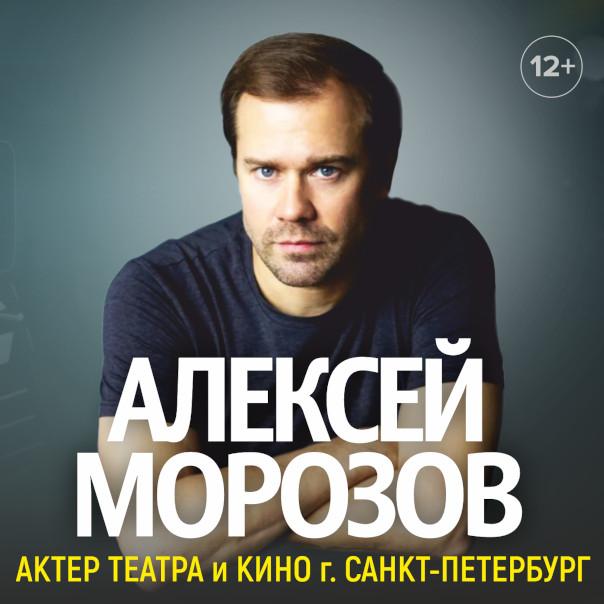 Творческий вечер Алексея Морозова